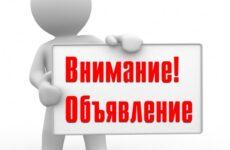 Объявление: Примэрия с. Копчак объявляет конкурс на замещение вакантной должности бухгалтера примэрии