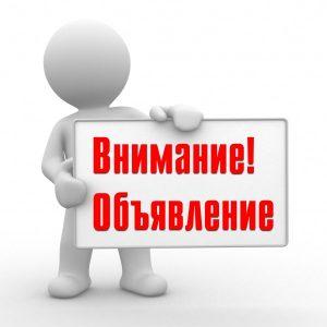 Согласно распоряжения Министерства Образования образовательные учреждения приостанавливают работу до 23 марта