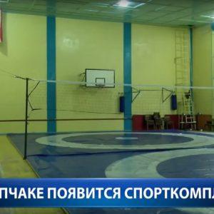 В Копчаке до конца года появится современная спортивная площадка