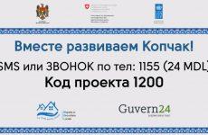 Список лиц внесшие вклад в закупку грейдера для ремонта дорог в с. Копчак в рамках программы «Миграция и местное развитие»