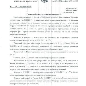 Обращение секретаря местного совета к председателю совета с. Копчак