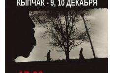 Первый гагаузский художественный фильм Dünürcülük покажут в ДК с. Копчак в эти выходные 9 и 10 декабря в 17:00