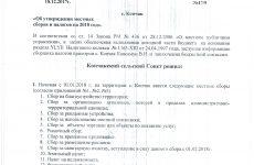 (ФОТО) С 1 января сельский совет утвердил местные сборы, сроки их уплаты и налоговые отчеты