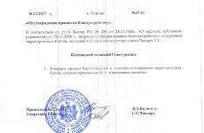 (DOC) Утверждены правила по благоустройству села Копчак