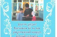 8 января в Доме Культуры состоится традиционный Рождественский концерт