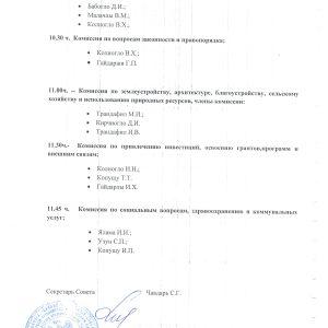 График заседаний профильных комиссий Копчакского сельского совета, назначенных на 26 марта 2018 г