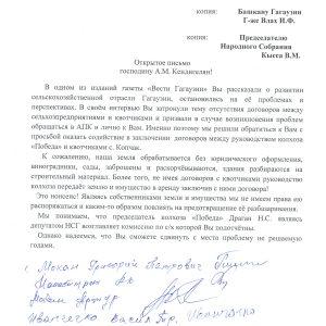 Открытое письмо начальнику Главного управления АПК Гагаузии А. М. Кендигелян