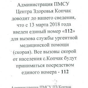 С 13 марта для вызова скорой помощи действует единый номер — 112
