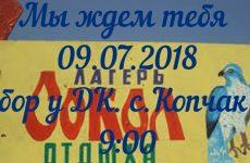 (ВИДЕО) Приглашение на отдых в детский оздоровительный лагерь «СОКОЛ»