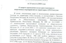 Постановление Исполкома Гагаузии о запрете проведения культурно-массовых и спортивных мероприятий на территории Гагаузии