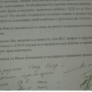Жители села Копчак обратились к председателю Народного Собрания Гагаузии о защите своих прав