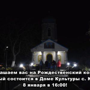 (ВИДЕО) 8 января в 16:00 в Доме Культуры состоится Рождественский концерт
