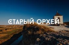Примэрия села Копчак совместно с  общественной организацией «Надежда»  реализует проект в сфере сельского туризма.