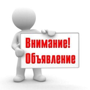Объявление: Открыта должность секретаря-референта примэрии