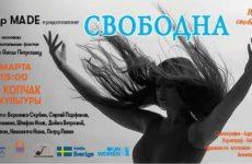19 марта, 15:00 в ДК с. Копчак театр MADE представляет спектакль «СВОБОДНА»
