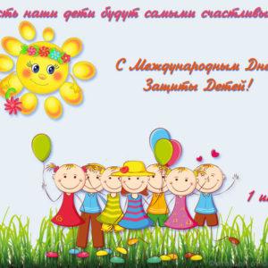 Приглашение на День защиты детей