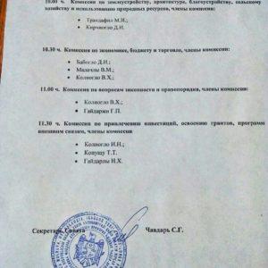 График заседаний профильных комиссий Копчакского сельского совета, назначенных на 20 июня 2019.