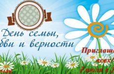 Приглашение на праздник дня семьи, любви и верности