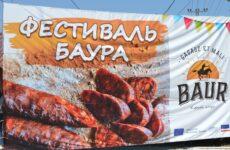 29 августа состоится V Национальный фестиваль «Баур-2021»