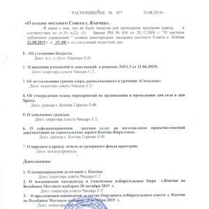 Примар издал повторное распоряжение о созыве местного совета на 21 августа в 15:00, в связи с отсутствием кворума