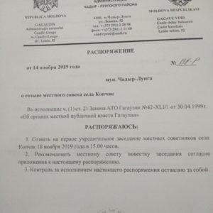 Первое учредительное заседание местного совета назначено на 18 ноября в 15:00 ч.
