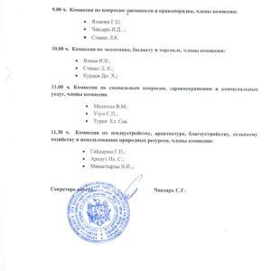 График заседаний профильных комиссий местного совета назначенных на 5 декабря
