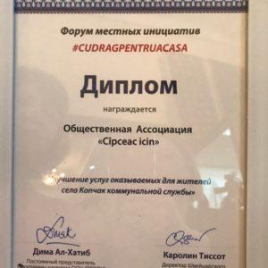 27 февраля в Кишиневе состоялось мероприятие в рамках программы ПРООН «Миграция и местное развитие» проекта «Акселератор 1+1» ⠀