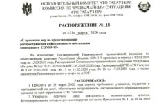 (DOC) Распоряжения КЧС АТО ГАГАУЗИЯ от 23 марта 2020 в связи с эпидемиологической ситуацией