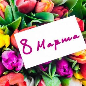7 марта в 17:00 ч., в Доме Культуры с. Копчак состоится концерт приуроченный Международному Женскому Дню – 8 марта!