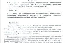 (DOC) Решение Комиссии по Чрезвычайным ситуациям с. Копчак от 1.04.2020