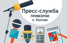 Заявление пресс службы примэрии с. Копчак от 12.04.2020