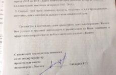 Специальная комиссия по проверке наличия зерна квотчиков в к-зе «Победа» обратилась к председателю хозяйства Драган Н. С.