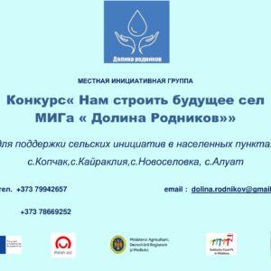 В рамках МИГа   объявлен конкурс проектов