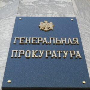 Местный совет Копчака обратился в МВД и Генеральную Прокуратуру Молдовы