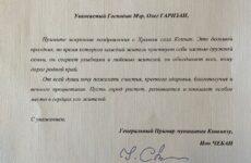Примар муниципия Кишинэу Ион Чебан поздравил примара Копчака Олега Гаризан с приближающимся днём Храма и днём села