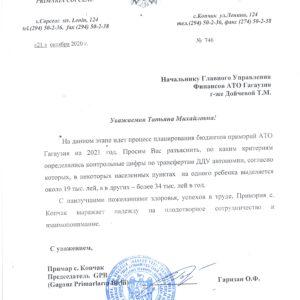 Обращение примара Копчака в адрес Главного Управления Финансов АТО Гагаузия