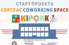 Анонс: в Копчаке пройдет собрание по старту проекта «Copceac Coworking Space»