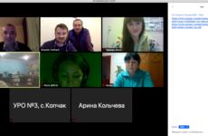 В Копчаке прошли онлайн вебинары по проекту Коворкинг
