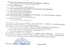 26 ноября созывается заседание Местного совета с. Копчак
