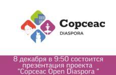 8 декабря 2020 года состоится презентация проекта «Copceac Open Diaspora»