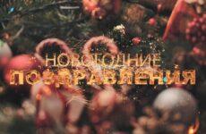 Новогоднее поздравление от примара Копчака Олега Гаризан