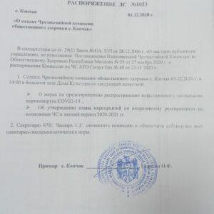 Завтра (03.12.2020) созывается Черезвычайная комисия общественного здоровья ДК