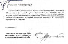 Постановление Национальной Чрезвычайной Комиссии по Общественному Здоровью РМ