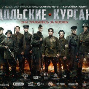 Дом Культуры села Копчак приглашает всех на просмотр военного фильма.