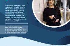 Дарья Ангельчева отмечена ассоциацией интеллектуальных игр.