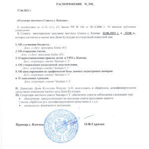 Созыв внеочередного заседания местного совета 22.06.2021