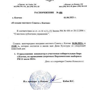 Созыв местного совета 4.06.2021г.