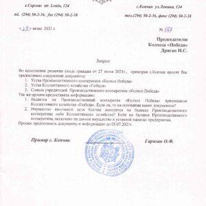 Официальный запрос колхозу «Победа» или кооперативу «Колхоз Победа»?.
