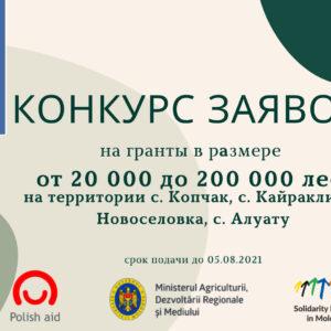 «Долина Родников» объявляет Конкурс на финансирование для предпринимателей, местных органов власти и НПО