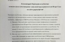Комментарий примэрии на недостоверные заявления  предпринимателя Игоря Ганя.